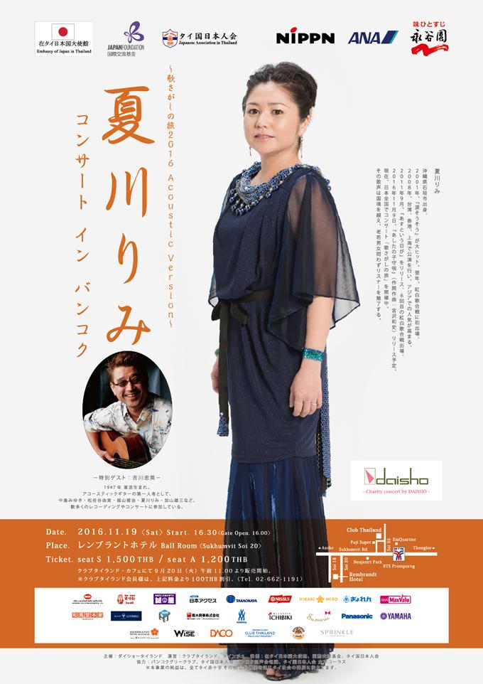 夏川りみの画像 p1_35