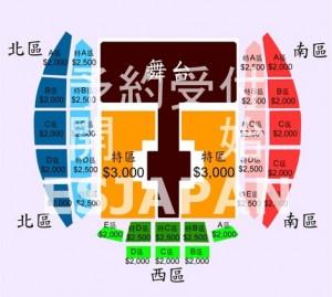 山下智久台湾座席表