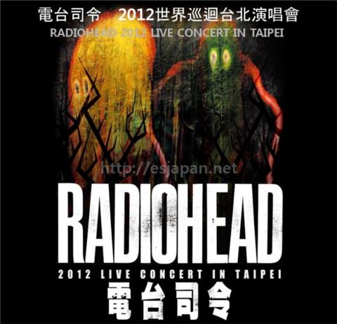 RADIOHEAD 2012 LIVE CONCERT IN 台北
