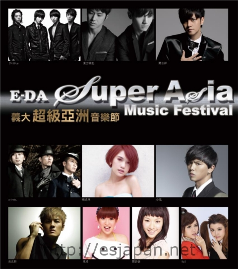 E-DA SUPER ASIA Music Festival