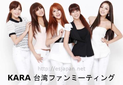 KARA 台湾ファンミーティング