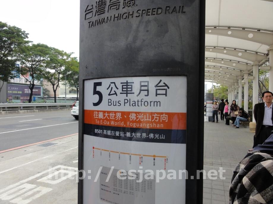 左栄駅のバス停