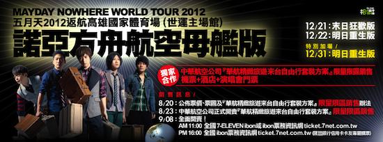 五月天 NOWHERE WORLD TOUR 2012 台湾
