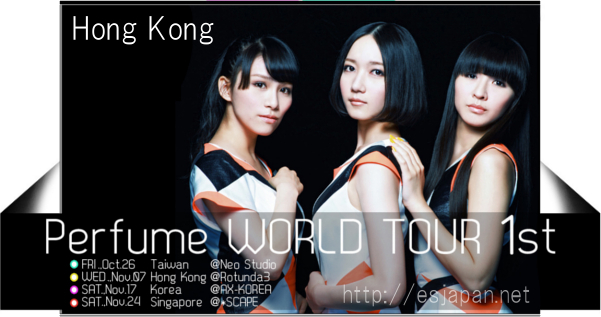 perfume 香港公演