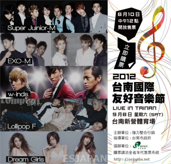 Tainan International Friendly Music Festival TAIWAN