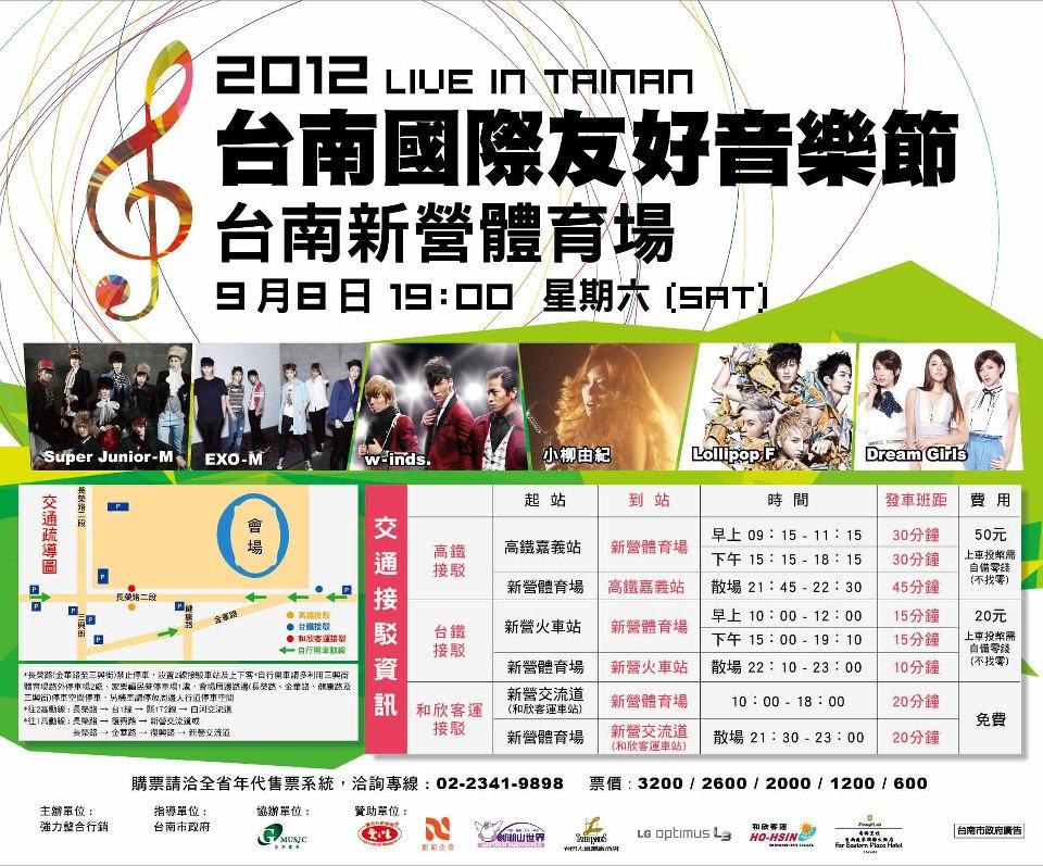 台南音楽祭 シャトルバス