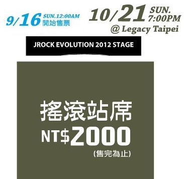 JROCK EVOLUTION 台北公演座席表