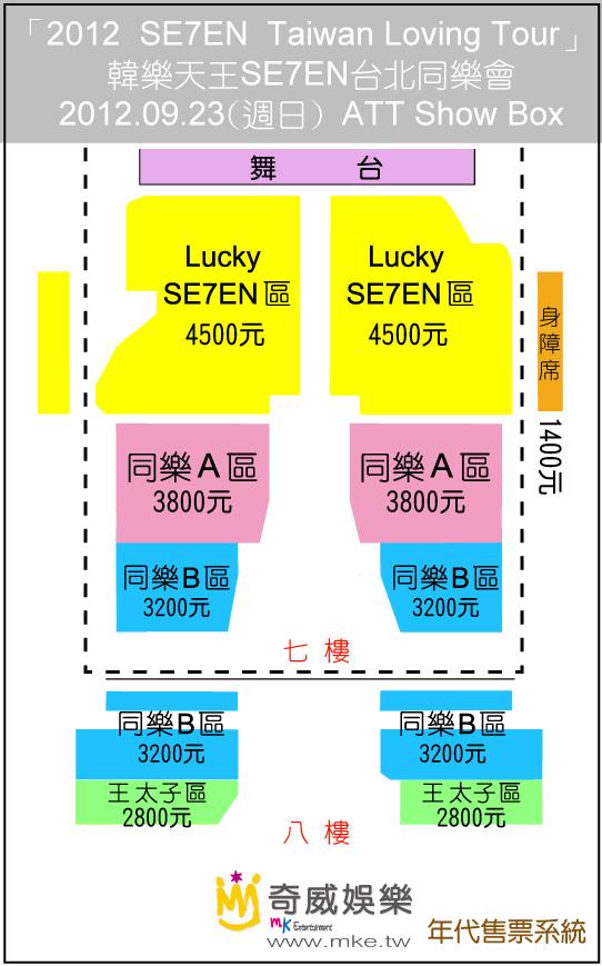 SE7EN台湾座席表