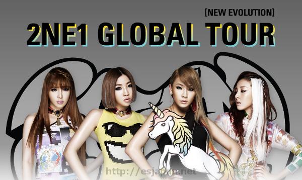 2NE1台湾公演