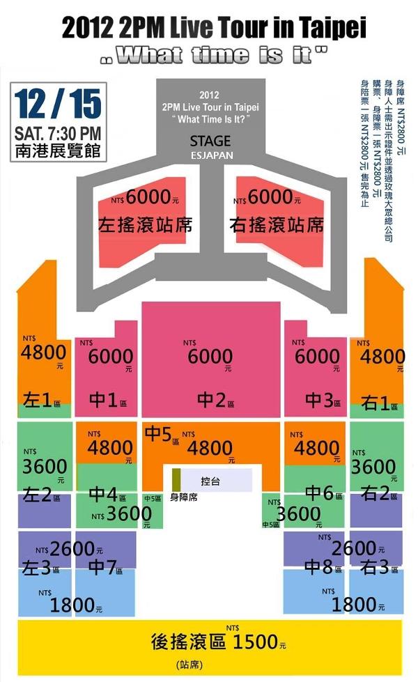 2pm台湾公演座席表