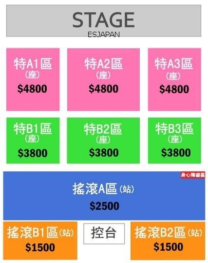 FTISLAND台湾 座席表