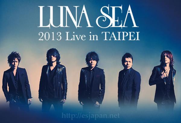 LUNA SEA 台湾ライブ