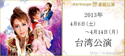 2013 宝塚歌劇団 台湾公演