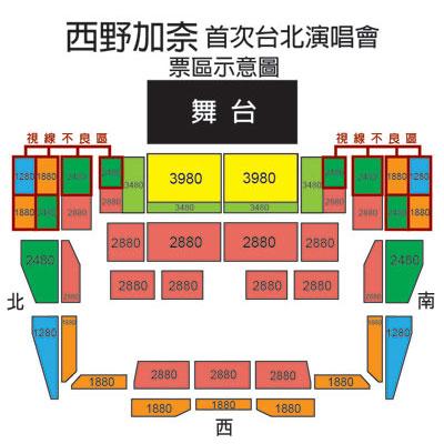 西野カナ台北座席表