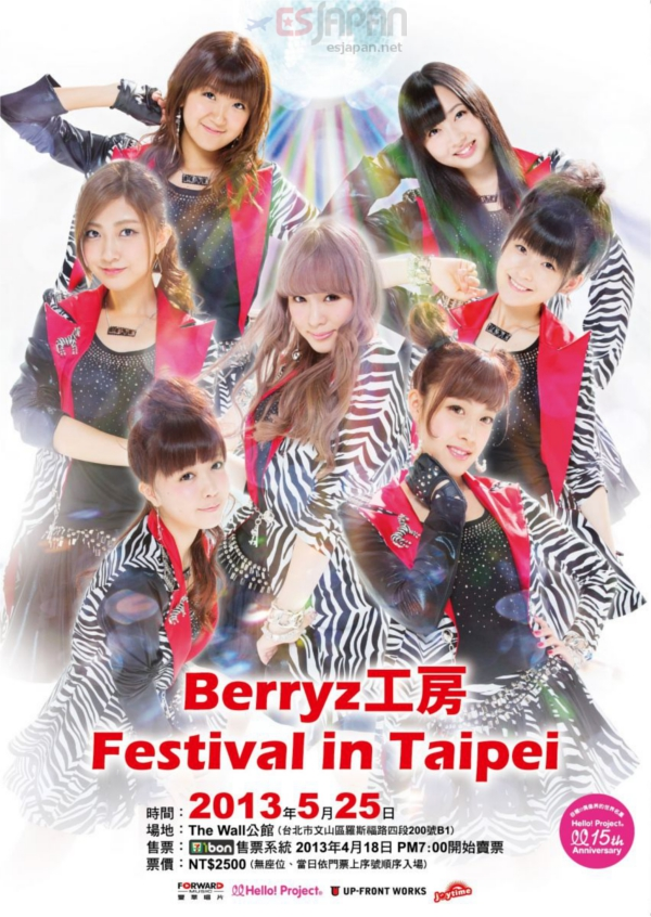 Berryz工房 台湾