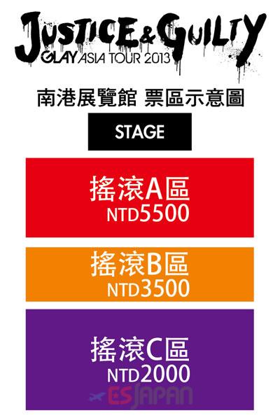 GLAY 台湾座席表