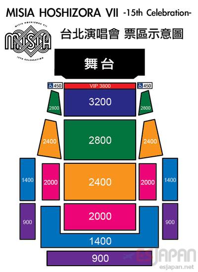 MISIA台湾公演座席表