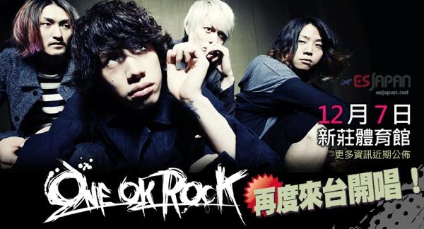 ONE OK ROCK 台湾