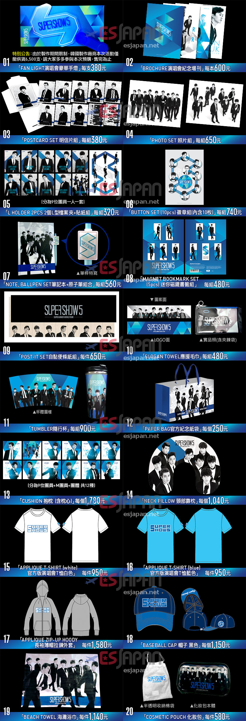 SS5グッズ