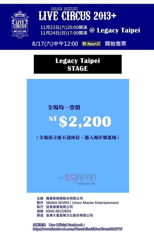水樹奈々台北座席表