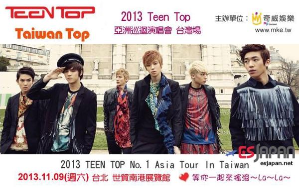 TEEN TOP 台湾公演