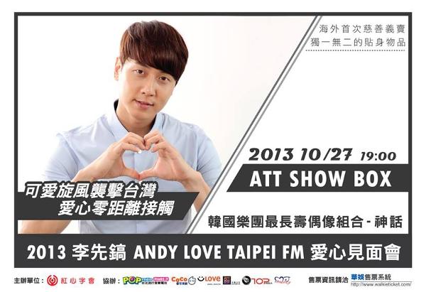ANDY台湾ファンミーティング