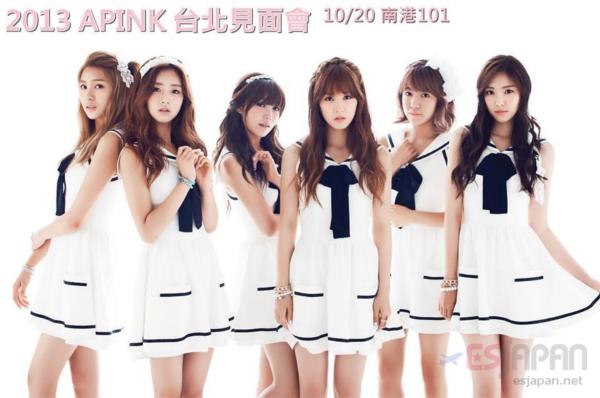 APINK台湾ファンミーティング