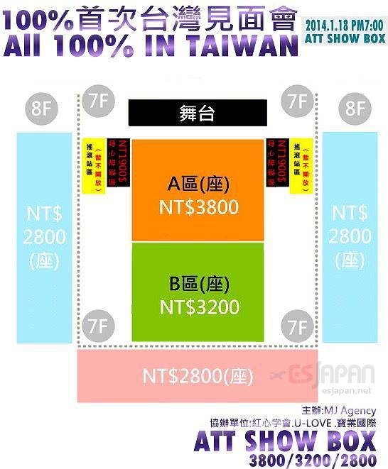 100%台湾座席表