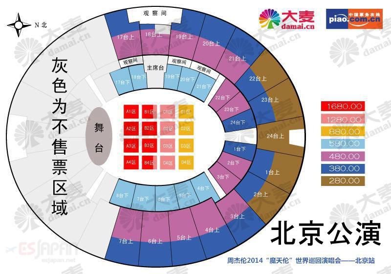 北京座席表