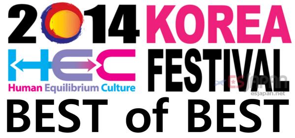 HEC KOREA Best of Best