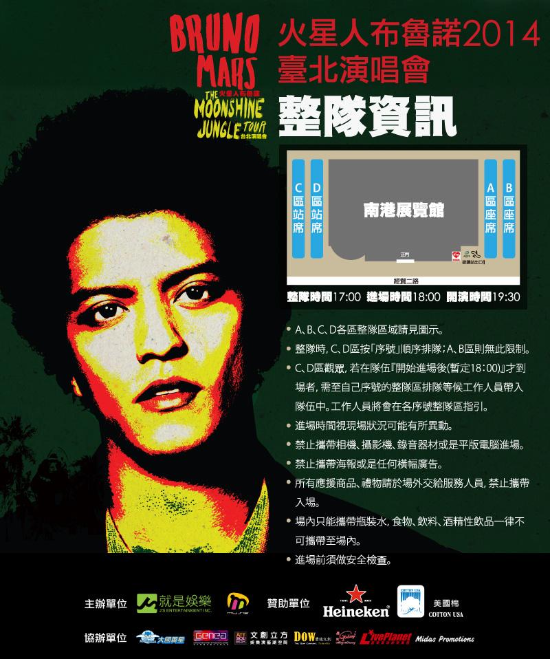 Bruno Mars 整列