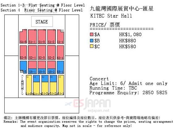 香港座席表