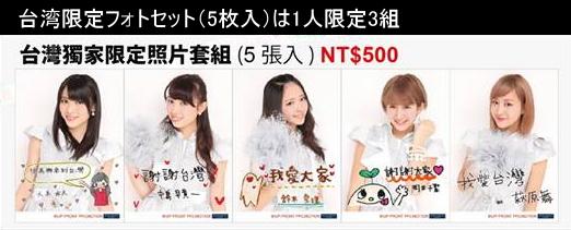 台湾限定写真セット