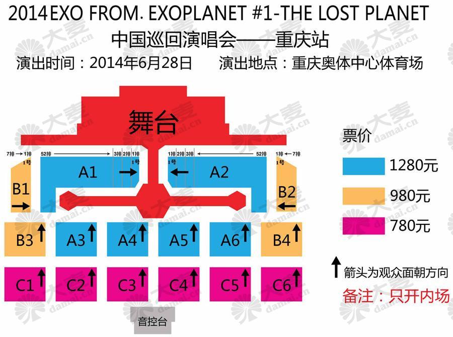 EXO重慶座席表
