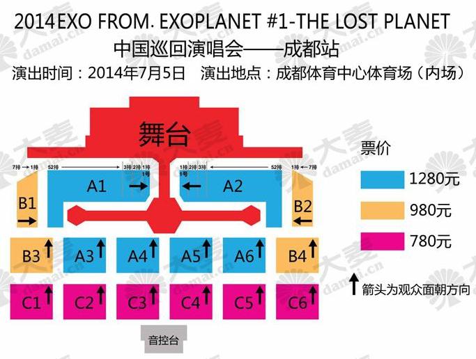 EXO成都座席表