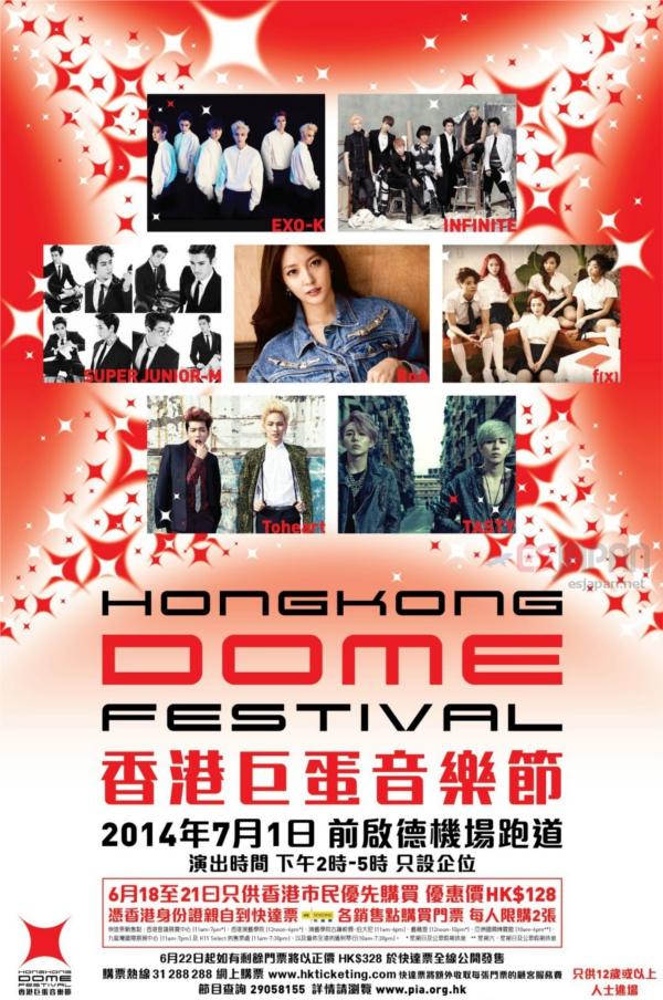 香港ドームフェスティバル