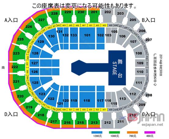 広州座席表