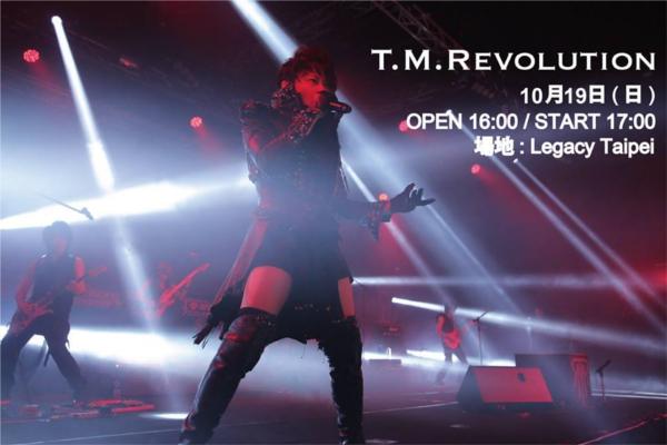 T.M.Revolution 台湾