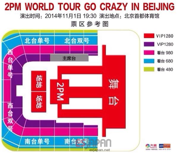 2PM北京座席表