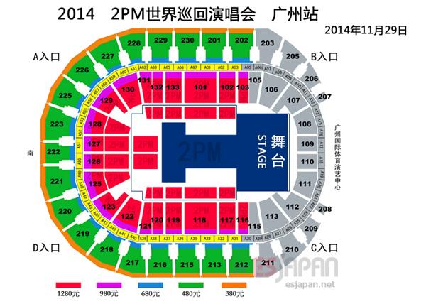 2PM広州座席表
