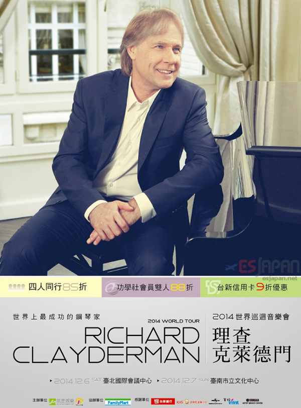 Richard Clayderman 台湾