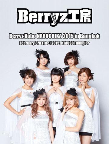 Berryz工房 タイ