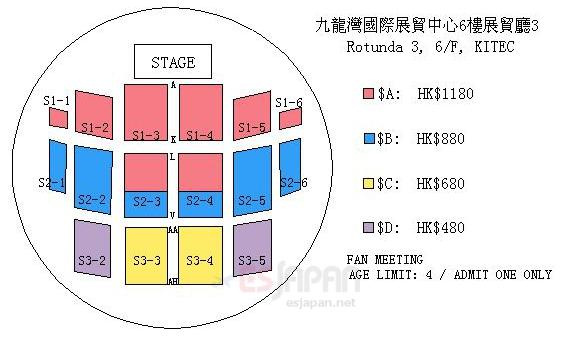 VIXX香港座席表
