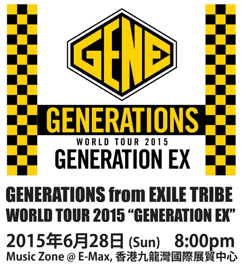 GENERATIONS香港