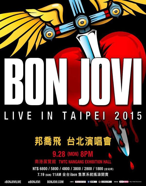 Bon Jovi 台湾