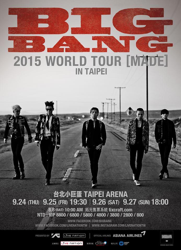 BIGBANG台湾追加公演