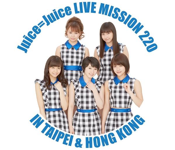 Juice=Juice 台湾