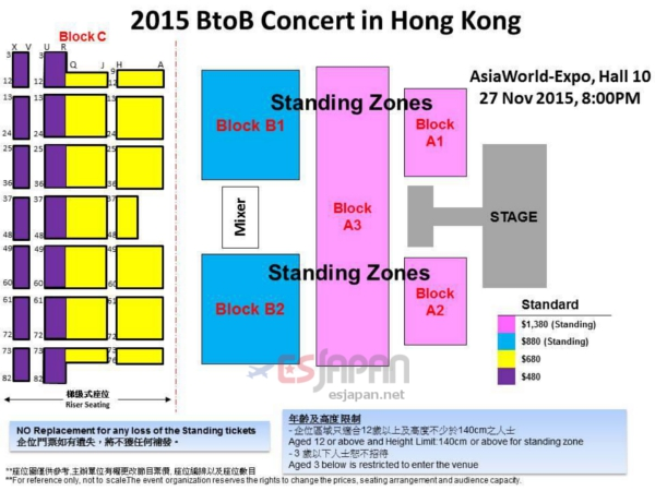 BTOB香港座席表