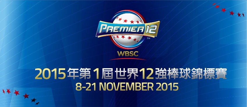 WBSCプレミア12台湾