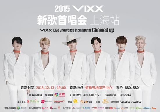 VIXX上海